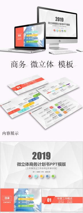 简洁微立体商务计划书模板