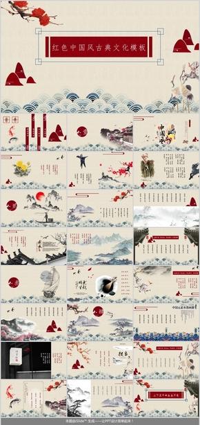 中国凤古典文化PPT模板