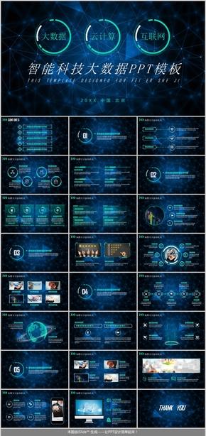 炫酷智能科技大数据互联网云计算工作报告商务汇报新年工作计划年中年终工作总结工作汇报述职报告ppt模板