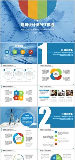 建筑设计类彩色清新商业答辩PPT模板