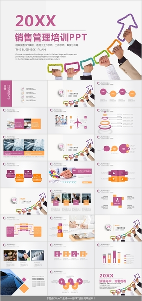 销售策划方案活动方案PPT模版
