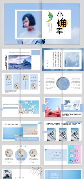 淡雅小清新毕业旅游相册PPT模板
