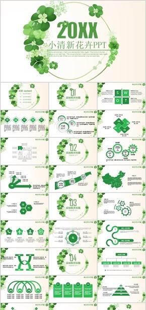 绿色四叶草小清新花卉PPT模板
