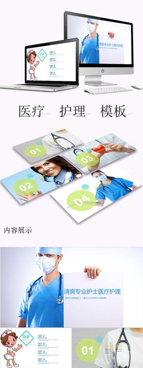 清爽专业护士医疗护理PPT模板