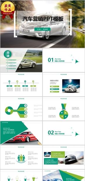 汽车营销PPT模板