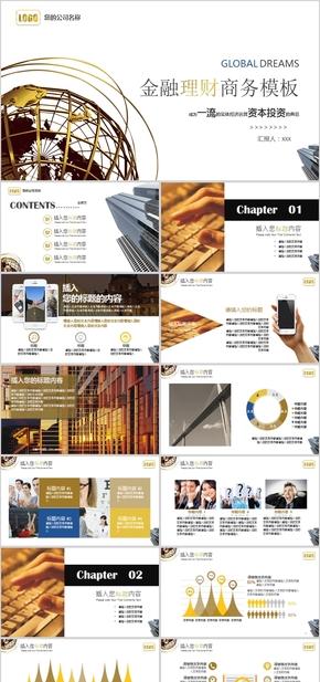 金融理财商务模板