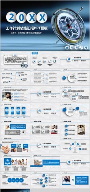 简约商务风工作报告商务汇报新年工作计划年中年终工作总结工作汇报述职报告ppt模板