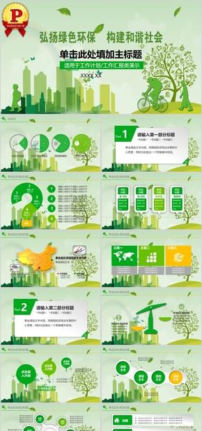 精品绿色低碳节能环保环境保护工作汇报PPT模板
