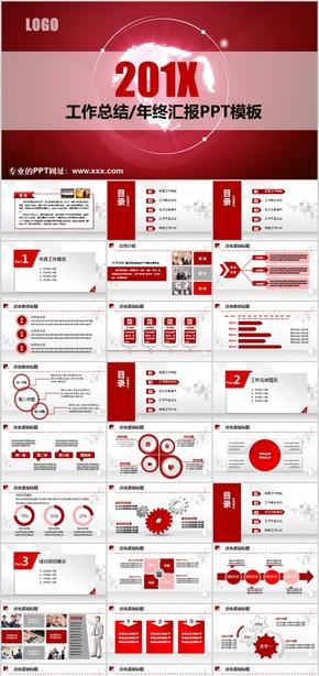 红白风格详细工作报告商务汇报新年工作计划年中年终工作总结工作汇报述职报告ppt模板