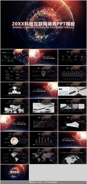2018科技互联网商务模板