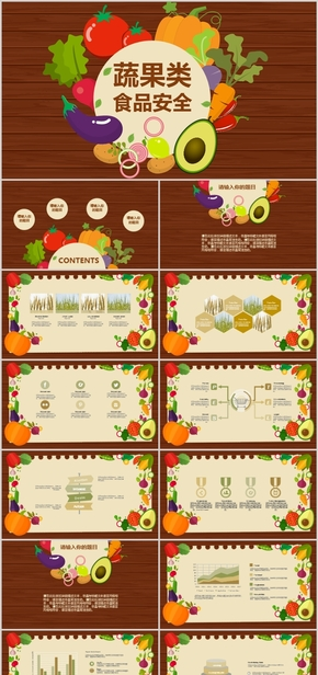 扁平化蔬果类食品安全第一态PPT模板