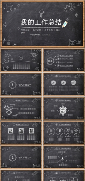 黑板风格工作报告商务汇报新年工作计划年中年终工作总结工作汇报述职报告ppt模板