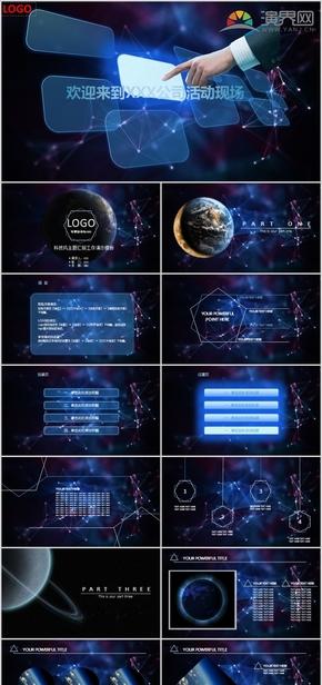 炫酷星空触摸屏星球科技动态商务PPT模板.ppt