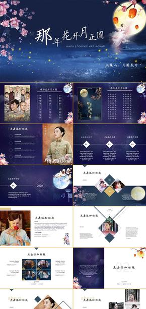 那年花开月正圆电视剧影视时尚简约画册中国风项目策划书实用动态PPT模板