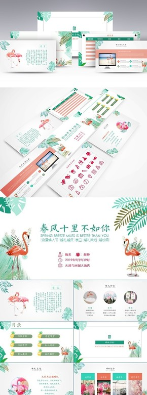 小清新简约淡雅创意手绘火烈鸟主题婚礼策划婚庆情人节表白ppt模板