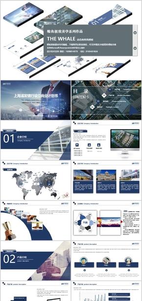 【鲸鱼设计】2017实用简约大气蓝色画册商务风商业计划书PPT模板