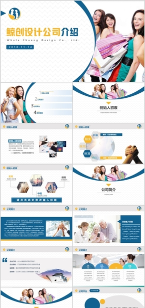 簡約商務匯報企業宣傳 企業文化 公司介紹 企業介紹簡約企業構架介紹PPT模板