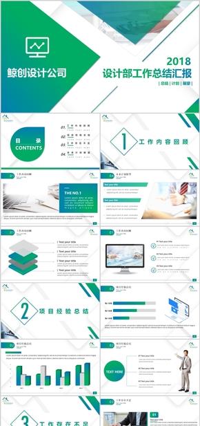 2018简约蓝绿色高端扁平化工作计划总结汇报模板