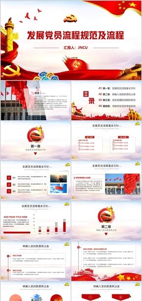 红色党建党政政府工作汇报发展党员流程规范及流程ppt模板