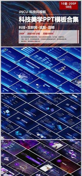 2018 科技 大数据 科技数据 互联科技 互联 互联网科技  模板数据 数据PPT模板合集