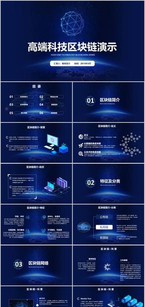 含具体文字描述互联网金融高端大气科技区块链演示汇报PPT模板