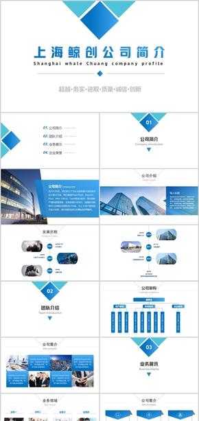 蓝大气简约企业文化 公司宣传简介 企业宣传 企业文化 公司介绍 企业介绍PPT模板