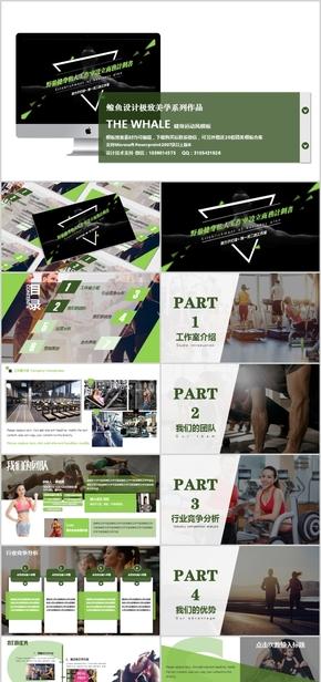 健身会所 健身器材 健身房宣传 瑜伽会所 瑜伽画册 健身运动PPT
