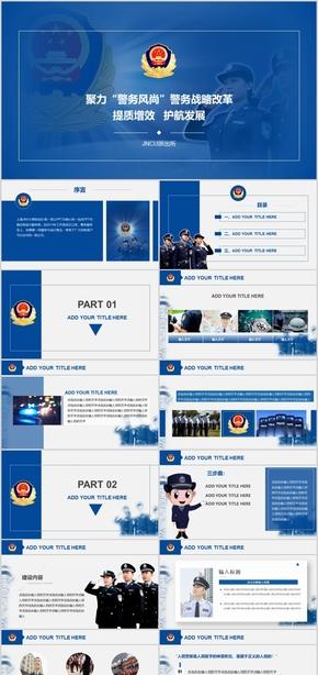 【警察公安】大气警察公安局特警派出所年中年终工作汇报工作情况展示PPT