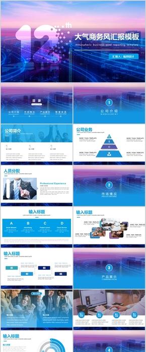 2018科技风大气炫酷公司介绍工作总结动态高端企业产品介绍PPT模板