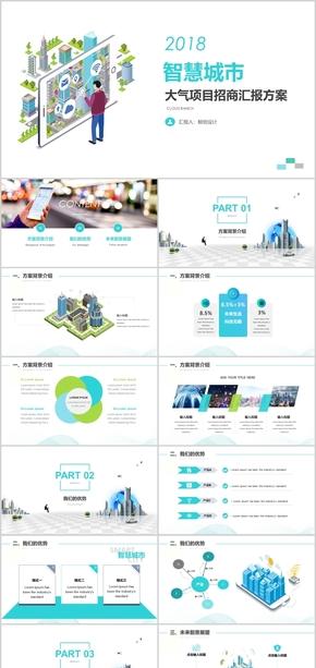 2018智慧城市智能交通智能城市建设大数据云计算智慧生活PPT模板