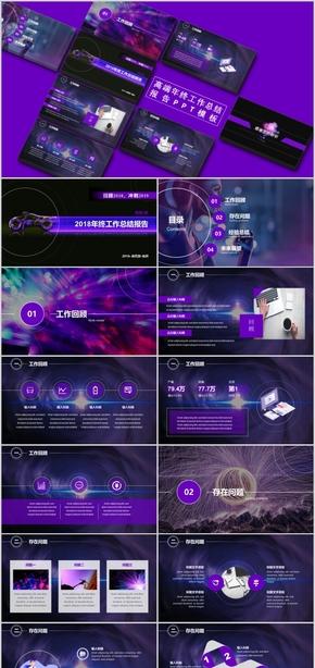 高端大气动态炫酷紫色欧美科技风2018年终工作总结报告工作述职工作计划岗位竞聘