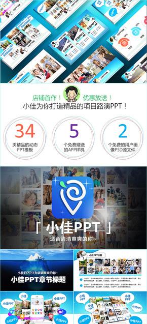 精美动态蓝色系APP创业项目路演模板