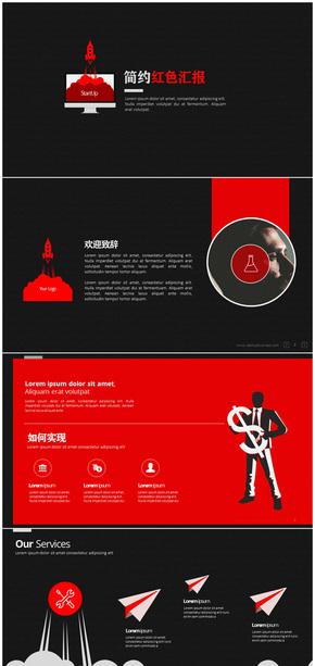 2017大红风产品发布会汇报PPT模板