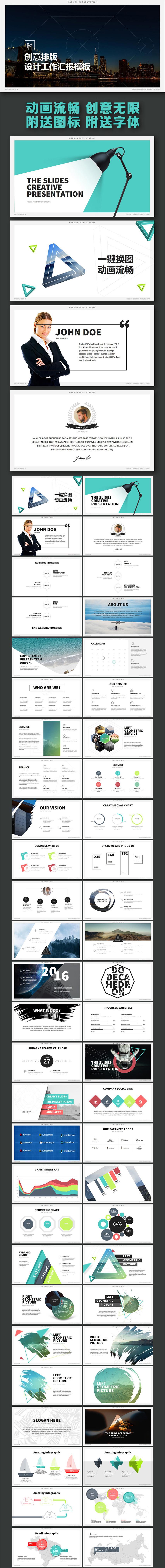 作品标题:【创意系列】精美排版设计产品介绍ppt模板图片