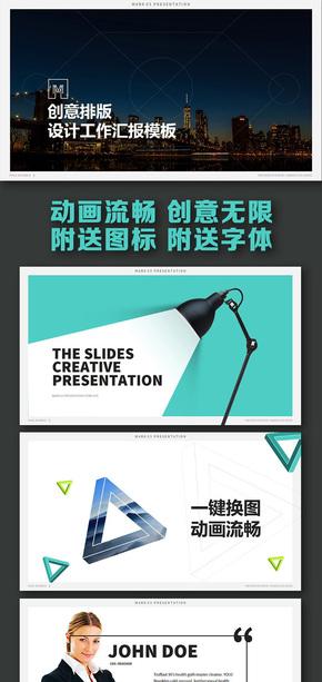 【创意系列】精美排版设计产品介绍PPT模板