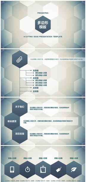 多边形创意工作汇报PPT模板