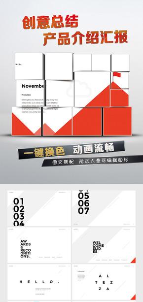 炫酷完整产品发布会ppt模板【附赠图标】