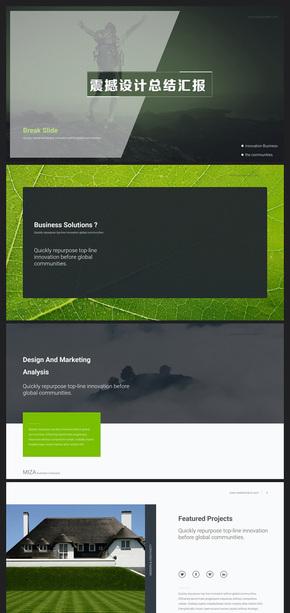 震撼绿色设计风工作汇报PPT模板