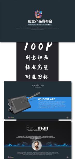 【120P】创意科技产品发布会PPT模板