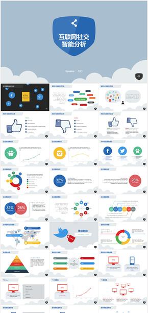 互联网社交媒体ppt模板