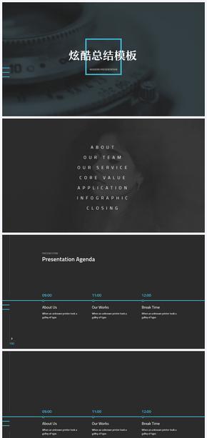 创新科技行业发布会PPT模板
