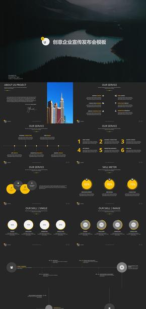 【金黄色系】创业科技产品发布会PPT模板
