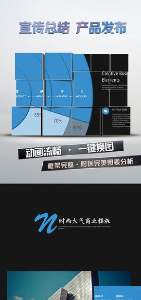 结构完整企业宣传发布会PPT模板