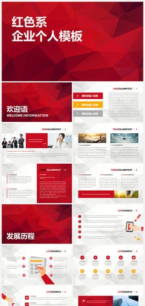 【红色系列】精美工作总结汇报PPT模板