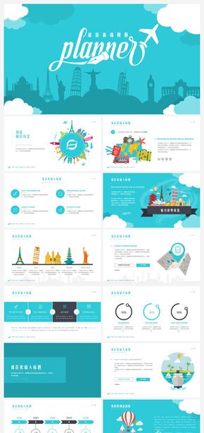 创意旅游总结汇报计划书PPT模板