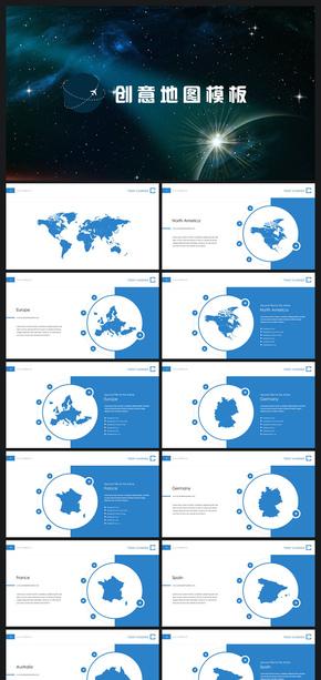 炫酷创意蓝色世界地图PPT模板