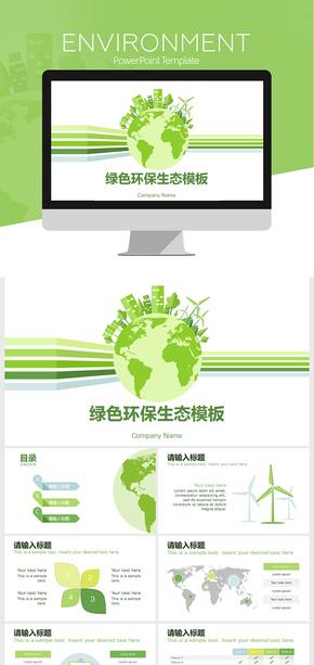 绿色环保生态PPT模板