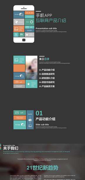 手机APP互联网产品介绍PPT模板