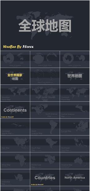 全球地图世界地图ppt模板