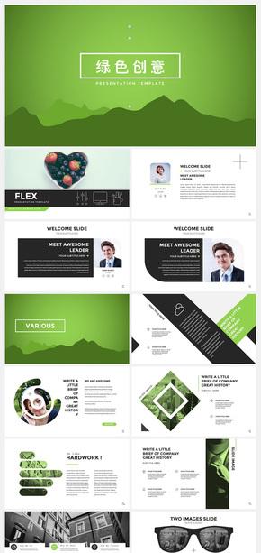 清新绿色扁平化工作总结模板